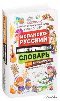 Испанско-русский иллюстрированный словарь для начинающих. С примерами. Арчи Беннет, Марта Гутьерес