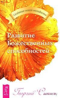Развитие Божественных способностей. Георгий Сытин