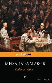 Собачье сердце (м). Михаил Булгаков