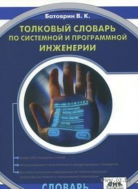 Толковый словарь по системной и программной инженерии. Виктор Батоврин