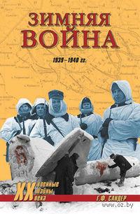 Зимняя война 1939-1940 гг.. Сандер Гордон Франк