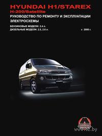 Hyundai H1 / Hyundai H200 / Hyundai Starex / Hyundai Satellite c 2000 г. Руководство по ремонту и эксплуатации