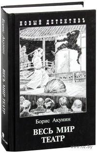 Весь мир театр. Борис Акунин