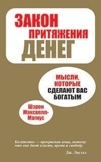 Закон притяжения денег. Шэрон Максвелл-Мангус