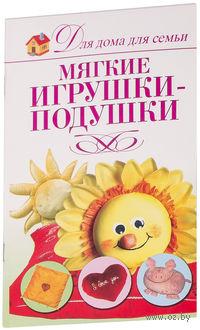 Мягкие игрушки-подушки. Анастасия Шепелева