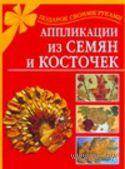 Аппликации из семян и косточек. Наталия Дубровская