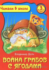 Война грибов с ягодами. Владимир Даль