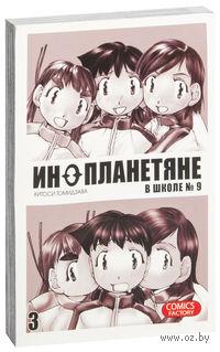 Инопланетяне в школе №9. Том 3. Хитоси Томидзава