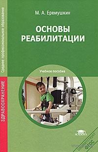 Основы реабилитации. М. Еремушкин