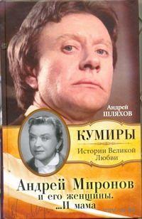 Андрей Миронов и его женщины. ...И мама. Андрей Шляхов