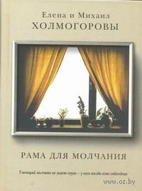 Рама для молчания. Елена Холмогорова, Михаил Холмогоров