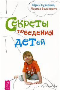 Секреты поведения детей. Ю. Кузнецов, Лариса Велькович