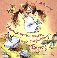 Нестрашные сказки про страшную Буку. Ольга Колпакова