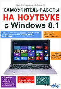 Самоучитель работы на ноутбуке с Windows 8.1