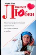 Книга любви. Мария Шау