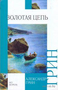 Золотая Цепь. Александр Грин