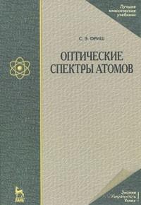 Оптические спектры атомов. Сергей Фриш