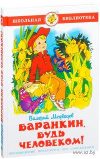 Баранкин, будь человеком!. Валерий Медведев