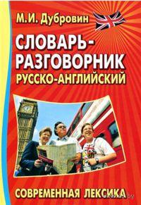 Словарь-разговорник. Русско-английский. Современная лексика. М. Дубровин
