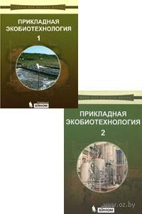 Прикладная экобиотехнология: учебное пособие (в двух томах)
