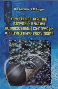 Комплексное действие излучений и частиц на тонкостенные конструкции с гетерогенными покрытиями