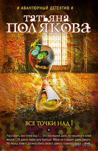 Все точки над i (м). Татьяна Полякова