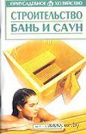 Строительство бань и саун. М. Орлова