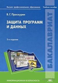 Защита программ и данных. Вадим Проскурин