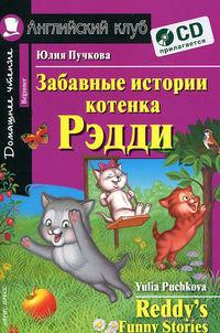 Забавные истории котенка Рэдди (+ CD). Юлия Пучкова