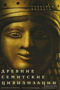 Древние семитские цивилизации. Сабатино Москати