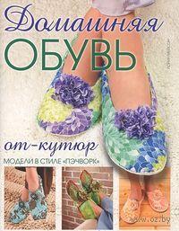 Домашняя обувь от-кутюр. Модели в стиле