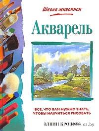 Акварель. Элвин Крошоу