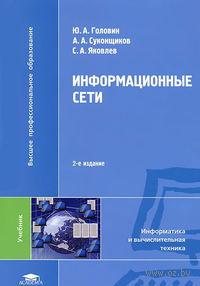 Информационные сети. Юрий Головин, Алексей Суконщиков, Сергей Яковлев
