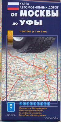 Карта автомобильных дорог от Москвы до Уфы