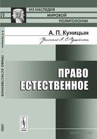Право естественное. Александр  Куницын