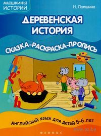 Деревенская история. Сказка-раскраска-пропись. Наталья Лапшина