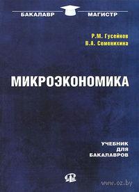 Микроэкономика. Рифат Гусейнов, В. Семенихина