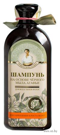 """Шампунь """"На основе черного мыла Агафьи"""" (350 мл)"""