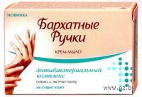 """Крем-мыло """"Антибактериальный комплекс"""" (75 г)"""