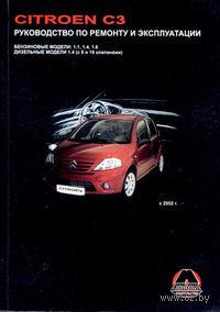 Citroen СЗ с 2002 г. Руководство по ремонту и эксплуатации