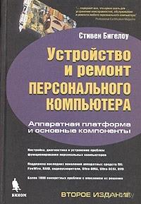 Устройство и ремонт персонального компьютера. Аппаратная платформа и основные компоненты. Книга 1. Стивен Бигелоу