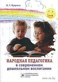 Народная педагогика в современном дошкольном воспитании. Надежда Куприна