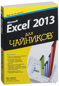 "Microsoft Excel 2013 для ""чайников"""