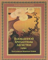 Классическая японская поэзия. Влюбленной хризантемы лепестки