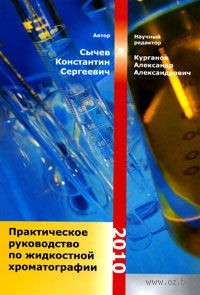 Практическое руководство по жидкостной хроматографии. Константин Сычев