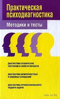 Практическая психодиагностика. Тесты и методики. В. Надеждина