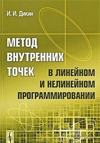 Метод внутренних точек в линейном и нелинейном программировании. И. Дикин