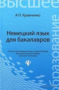 Немецкий язык для бакалавров. Александр Кравченко