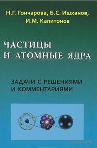 Частицы и атомные ядра
