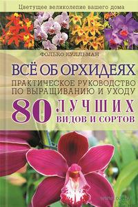 Все об орхидеях. Практическое руководство по выращиванию и уходу